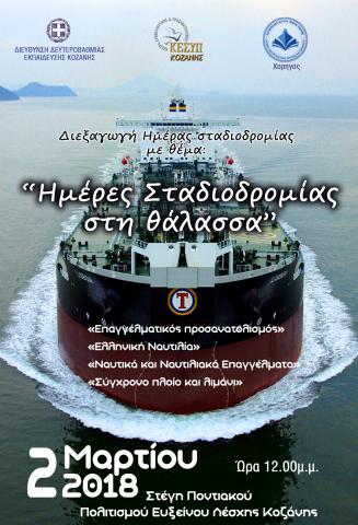 αφισα 2 3 2018 μικρο logo M Tsakos