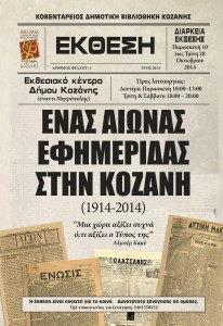 EFIMERIDES KOZANI_1914-2014