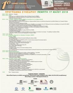 HLEKTRONIKO_PROGRAMMA_GREEK_30_4_2018_ORTHIO (1)