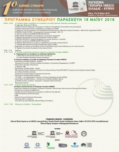 HLEKTRONIKO_PROGRAMMA_GREEK_30_4_2018_ORTHIO2 (2)